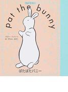 ぱたぱたバニー  (パット・ザ・バニー)