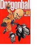 ドラゴンボール 完全版 03 (ジャンプ・コミックス)(ジャンプコミックス)