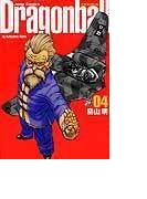 ドラゴンボール 04 完全版 (ジャンプ・コミックス)(ジャンプコミックス)