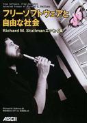 フリーソフトウェアと自由な社会 Richard M.Stallmanエッセイ集