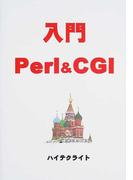 入門Perl & CGI