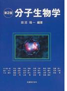分子生物学 第2版