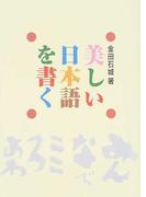 美しい日本語を書く