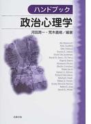 ハンドブック政治心理学