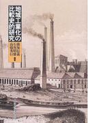地域工業化の比較史的研究