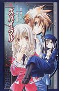 小説スパイラル~推理の絆~ 3 エリアス・ザウエルの人喰いピアノ (Comic novels)