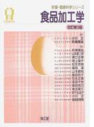 食品加工学 改訂第3版 (栄養・健康科学シリーズ)