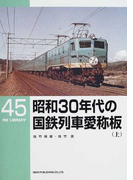 昭和30年代の国鉄列車愛称板 上 (RM library)