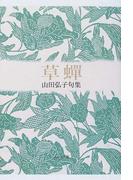 草蟬 句集 (ふらんす堂俳句叢書 現代俳句12人集)