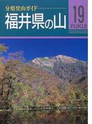 福井県の山 改訂第2版 (分県登山ガイド)