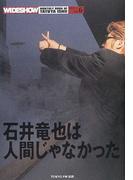 月刊イシイ WIDESHOW Vol.6