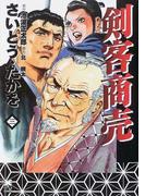 剣客商売 第3巻 (リイド文庫)(リイド文庫)