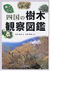 四国の樹木観察図鑑 葉で引く (自然博物シリーズ)