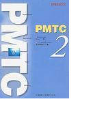 PMTC 2 (歯界展望MOOK)