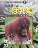 地球をささえる熱帯雨林 2 熱帯雨林のほ乳類