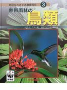 地球をささえる熱帯雨林 3 熱帯雨林の鳥類
