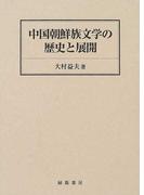 中国朝鮮族文学の歴史と展開