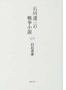 石川達三の戦争小説