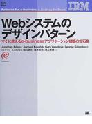 Webシステムのデザインパターン すぐに使えるe‐businessアプリケーション構築の定石集