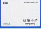 建築申請memo 2003