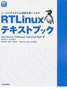 RTLinuxテキストブック ハードリアルタイム機能を使いこなす (Computer technology)