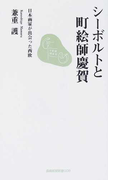 シーボルトと町絵師慶賀 日本画家が出会った西欧 (長崎新聞新書)