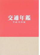 交通年鑑 平成15年版