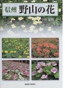 信州野山の花