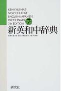 新英和中辞典 第7版
