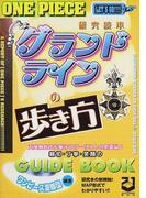 グランドラインの歩き方 『ONE PIECE』研究読本