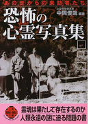 恐怖の心霊写真集 あの世からの来訪者たち (二見WAi WAi文庫)