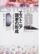 エストニア国家の形成 小国の独立過程と国際関係