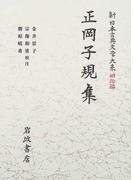 新日本古典文学大系 明治編 27 正岡子規集
