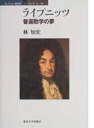 コレクション数学史 2 ライプニッツ