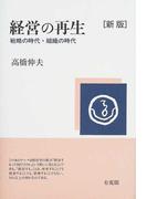 経営の再生 戦略の時代・組織の時代 新版