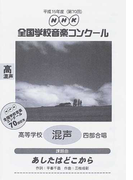 NHK全国学校音楽コンクール課題曲 第70回(平成15年度)高等学校混声四部合唱 あしたはどこから