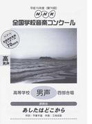 NHK全国学校音楽コンクール課題曲 第70回(平成15年度)高等学校男声四部合唱 あしたはどこから