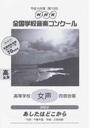 NHK全国学校音楽コンクール課題曲 第70回(平成15年度)高等学校女声四部合唱 あしたはどこから
