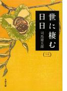 世に棲む日日 新装版 3 (文春文庫)(文春文庫)