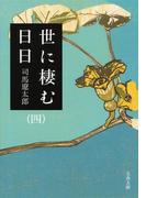 世に棲む日日 新装版 4 (文春文庫)(文春文庫)