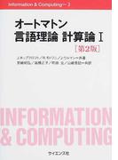 オートマトン 言語理論 計算論 第2版 1 (Information & computing)