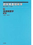 臨床検査技術学 第4版 11 血液検査学