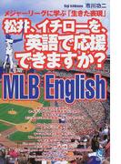 松井、イチローを、英語で応援できますか? MLB English メジャーリーグに学ぶ「生きた表現」 (Kobunsha paperbacks)