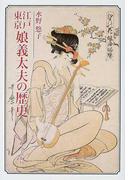 江戸東京娘義太夫の歴史