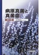 病原真菌と真菌症 改訂2版