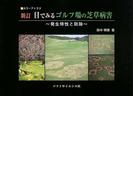 目でみるゴルフ場の芝草病害 カラーアトラス 発生特性と防除 新訂
