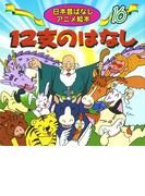 12支のはなし (日本昔ばなしアニメ絵本)