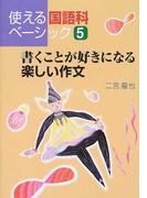 使える国語科ベーシック 5 書くことが好きになる楽しい作文