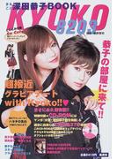 Kyoko 8203 まるごと深田恭子BOOK