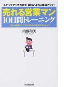 """売れる営業マン10日間トレーニング ステップアップ方式で、面白いように業績アップ! """"売れる営業マン""""になるための必須スキルとは? (Do books)"""